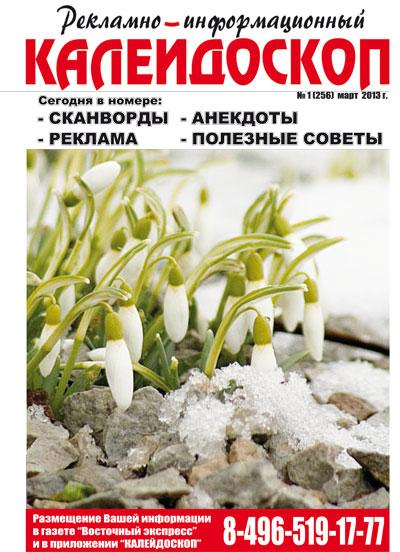 Калейдоскоп (март-2013)-1