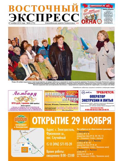 27_11_2014-1